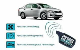 Какую сигнализацию с автозапуском поставить на машину?