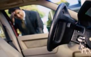 Закрылась машина с ключами внутри что делать?