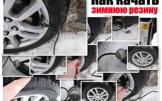 Как правильно накачивать зимние шины?