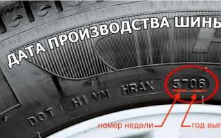Как проверить год изготовления шины?