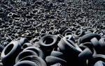 Куда выбросить старые шины?