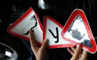 Как правильно клеить восклицательный знак на машину?
