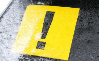 Обязательно ли вешать восклицательный знак на машину?