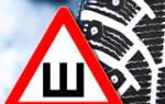 Нужно ли приклеивать знак шипы на машину?