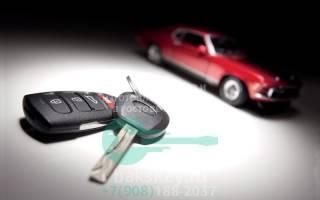 Утеряны ключи от машины что делать?