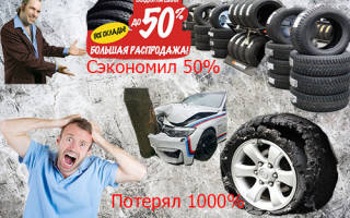 Сколько лет можно эксплуатировать шины?