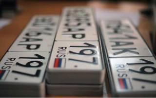 Где делают дубликаты номеров на машину?
