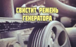 Пищит ремень генератора что делать?