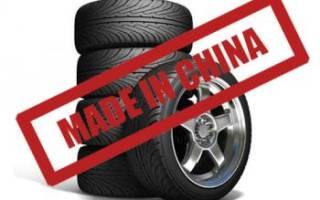 Стоит ли покупать китайские шины?