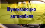 Как поставить шумоизоляцию в машину?