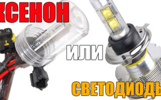 Ксенон галоген или светодиод что лучше?